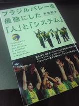 book_brazil_volei.jpg