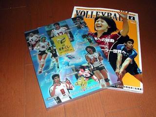 月刊バレーボール2006年2月号
